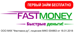 fastmoney-logo-mfo 0
