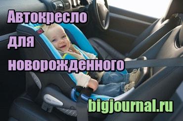 картинка Автокресло для новорожденного – как выбрать