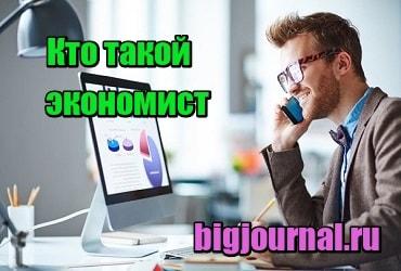 изображение Кто такой экономист