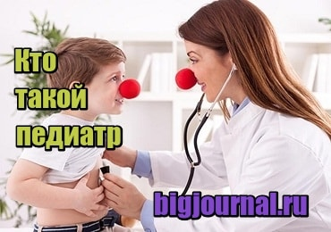 картинка Кто такой педиатр