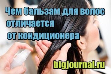 миниатюра Чем бальзам для волос отличается от кондиционера