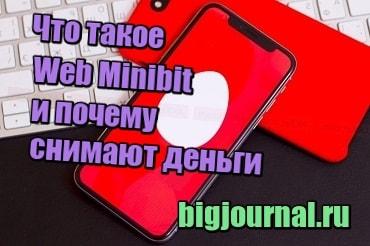 картинка Что такое Web Minibit и почему снимают деньги