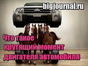 изображение Что такое крутящий момент двигателя автомобиля простыми словами