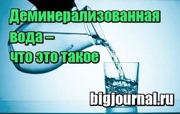изображение Деминерализованная вода – что это такое