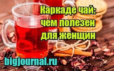 изображение Каркаде чай: чем полезен для женщин