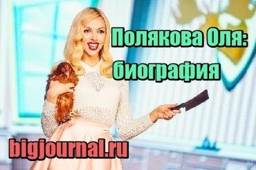 картинка Полякова Оля: биография