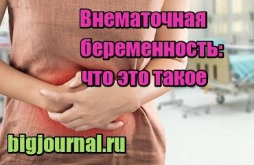 изображение Внематочная беременность: что это такое