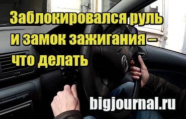 Заблокировался руль в машине что делать
