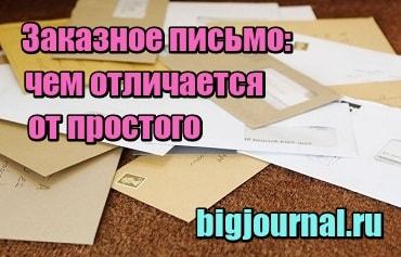 изображение Заказное письмо: чем отличается от простого