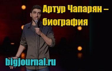 миниатюра Артур Чапарян – Стендап – биография