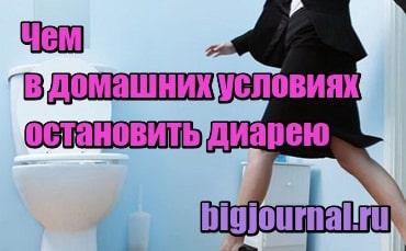 изображение Чем в домашних условиях остановить диарею