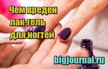 миниатюра Чем вреден лак-гель для ногтей