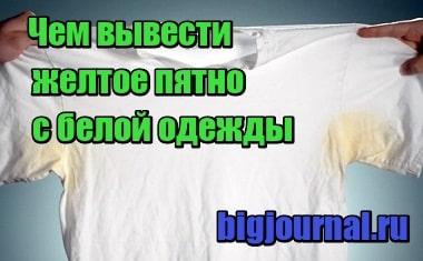 картинка Чем вывести желтое пятно с белой одежды