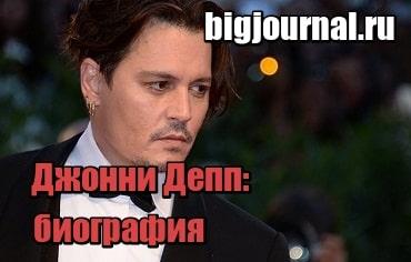 изображение Джонни Депп: биография