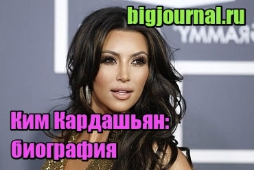 изображение Ким Кардашьян: биография