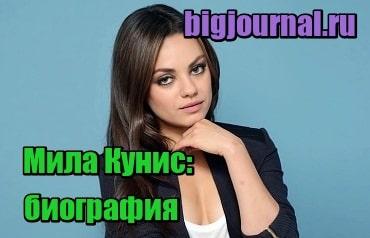 картинка Мила Кунис: биография