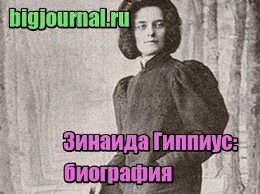 изображение Зинаида Гиппиус: биография