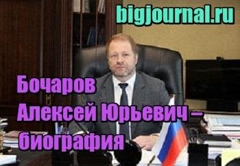картинка Бочаров Алексей Юрьевич, Ангстрем – биография