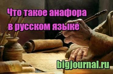 изображение Что такое анафора в русском языке, примеры