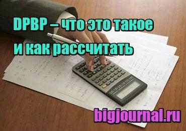 изображение DPBP – что это такое и как рассчитать