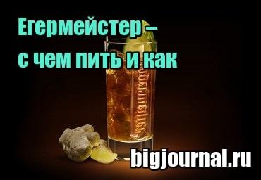 изображение Егермейстер – с чем пить и как, к каким блюдам, рецепты