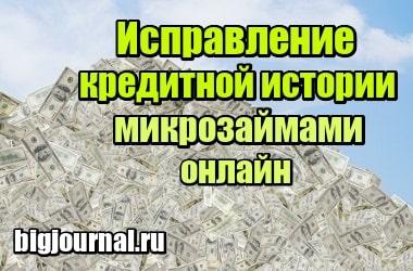 Фото Исправление кредитной истории микрозаймами онлайн