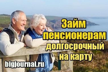 Миниатюра Займ пенсионерам долгосрочный на карту