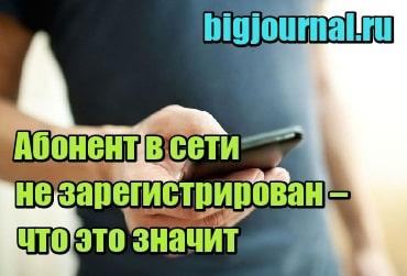 изображение Абонент в сети не зарегистрирован – что это значит на МТС, Теле2, Билайн