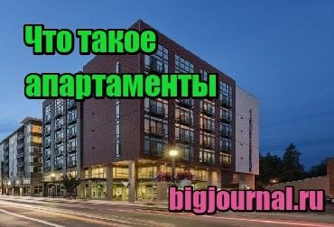 картинка Что такое апартаменты