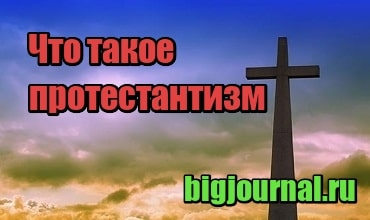 миниатюра что такое Протестантизм