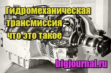 изображение Гидромеханическая трансмиссия – что это такое