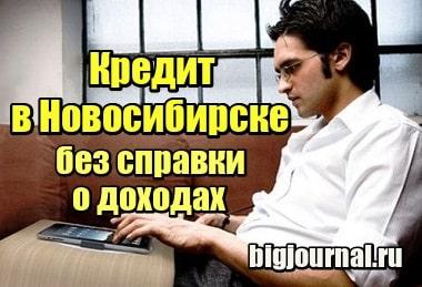 Фотография Кредит в Новосибирске без справки о доходах