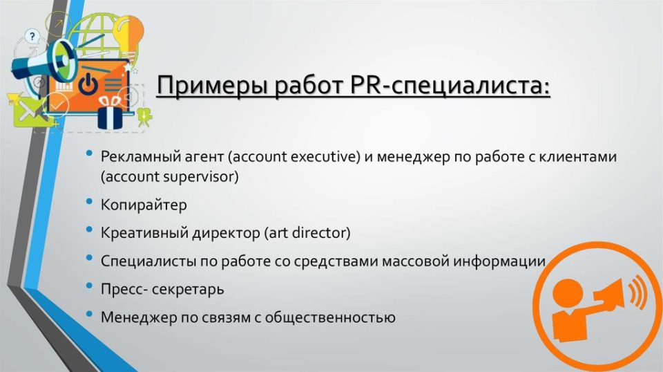 картинка Кто такой PR-специалист