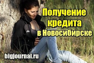 Фото Получение кредита в Новосибирске