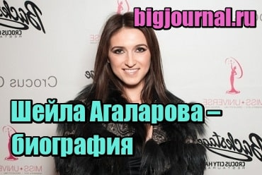 изображение Шейла Агаларова – биография
