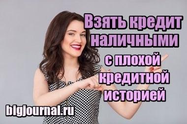 Займ 50000 рублей с плохой кредитной историей