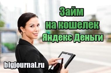 Фото Займ на кошелек Яндекс Деньги