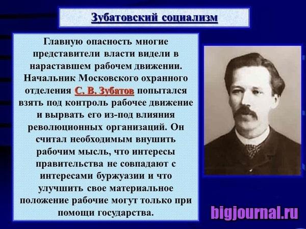 """картинка Что такое """"зубатовский социализм"""""""