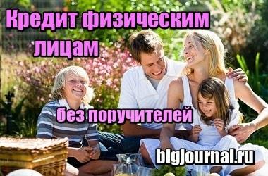 Миниатюра Кредит физическим лицам без поручителей