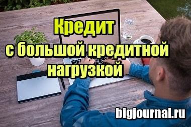 Фотография Кредит с большой кредитной нагрузкой