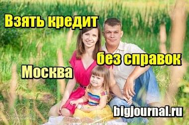 Изображение Взять кредит без справок - Москва