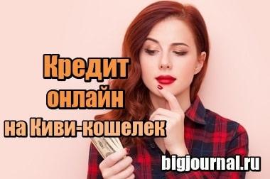 Фотография Кредит на Киви-кошелек онлайн