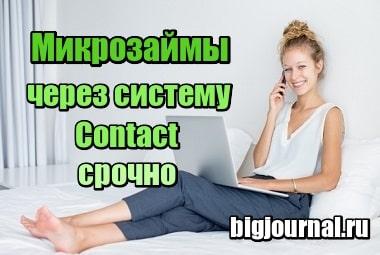 Картинка Микрозаймы через систему Contact срочно