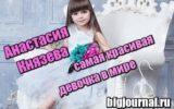 Миниатюра Анастасия Князева – самая красивая девочка в мире
