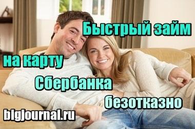 Фото Быстрый займ на карту Сбербанка онлайн безотказно