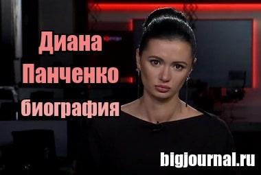 Фото Диана Панченко, телеведущая – биография