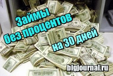 Изображение Займы: без процентов на 30 дней