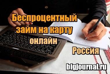 Картинка Беспроцентный займ на карту онлайн без отказа - Россия