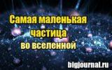 Картинка Самая маленькая частица во вселенной