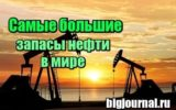 Миниатюра Самые большие запасы нефти в мире – страны – ТОП-10